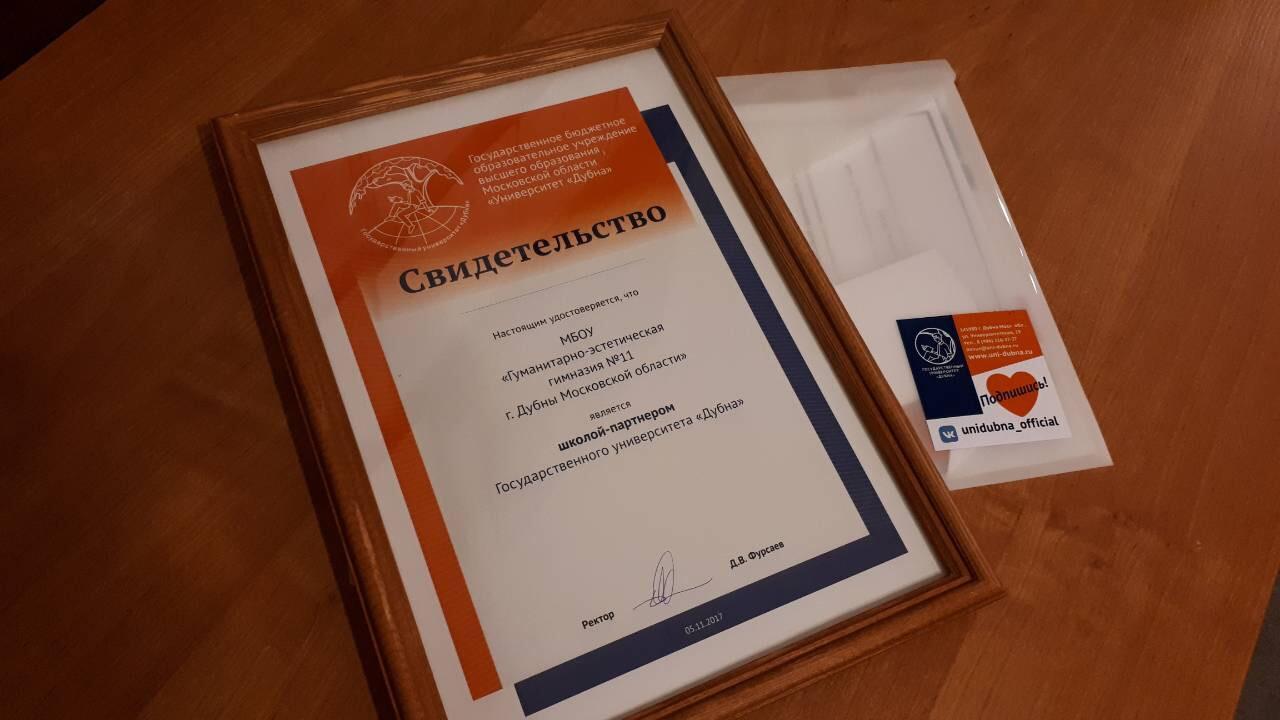 """Гимназия №11 - школа-партнер университета """"Дубна"""""""