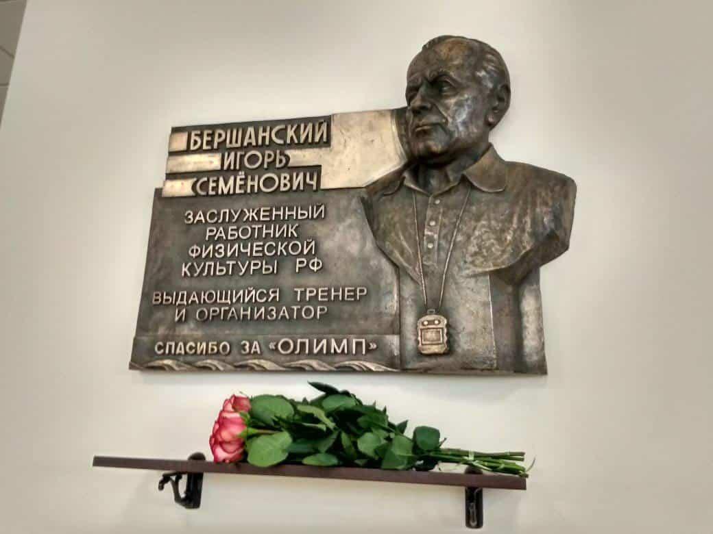 Открытие барельефа И.С.Бершанского